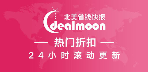 Dealmoon(北美省钱快报)