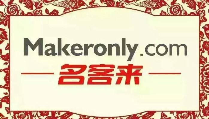 名客来(Makeronly.com)