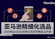 MoonSees