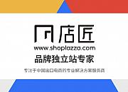 店匠(shoplazza)